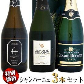 【特別価格】シャンパーニュ 3本セット 004