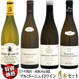 第2弾【プチ贅沢・家飲み応援】ブルゴーニュ 白ワイン 4本セット