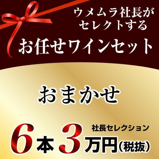 社長セレクション おまかせ ワイン6本セット (3万円)