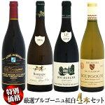 【特別価格】厳選ブルゴーニュ紅白4本セット