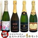 【特別価格】シャンパーニュ&スパークリング 4本セット