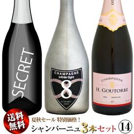 【送料無料】夏秋セール シャンパーニュ 3本セット 14