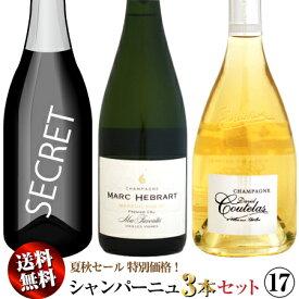 【送料無料】夏秋セール シャンパーニュ 3本セット 17