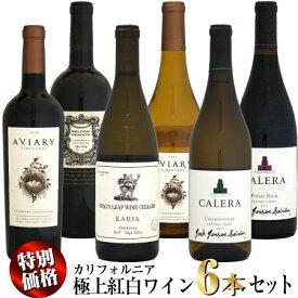 【家飲み応援・特別価格】カリフォルニア 極上紅白ワイン 6本セット