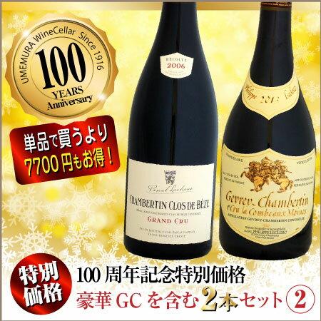 【100周年記念の特別価格】 豪華グラン・クリュを含む 2本セット 2