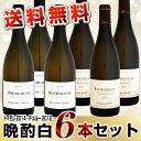 【送料無料】ウメムラ晩酌 白ワイン 6本セット (トマ・モレ2014・Pルルー2012)