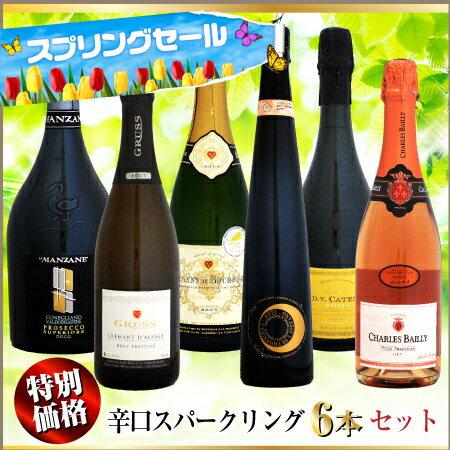 【スプリングセール】スパークリング 飲み比べ 6本セット