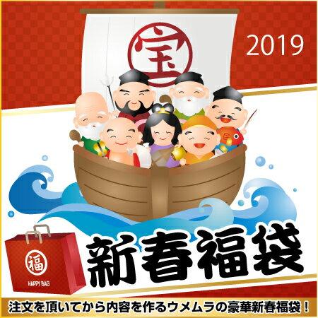 2019年 新春福袋(そ) 4本