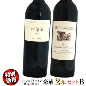 パーフェクトワイン(WA100点) の豪華2本セットB (コルギン15年&スポッツウッド15年)