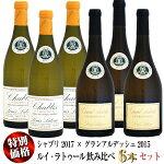 【送料無料】当店大人気ルイ・ラトゥール白ワイン飲み比べ6本セット(シャブリ2016xアルデッシュ2015)