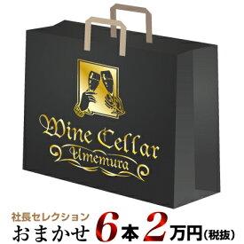 社長セレクション おまかせ ワイン6本セット (2万円)