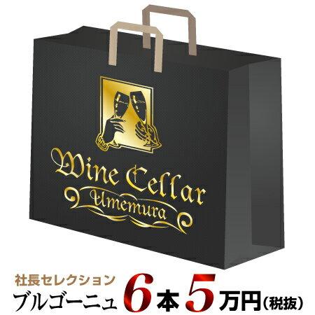 社長セレクション ブルゴーニュ ワイン6本セット (5万円)