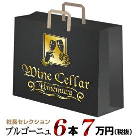 社長セレクション ブルゴーニュ ワイン6本セット (7万円)