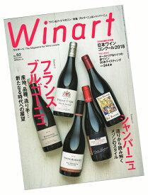 Winart (ワイナート) 93号 (2019年1月号)