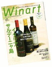 Winart (ワイナート) 92号 (2018年10月号)