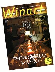 Winart (ワイナート) 90号 (2018年4月号)
