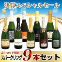 【決算スペシャルセール】 24セット限定 シャンパン&スパークリング 9本セット