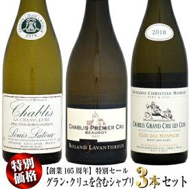 【創業105周年】特別セール 007 グラン・クリュを含むシャブリ 白ワイン 3本セット