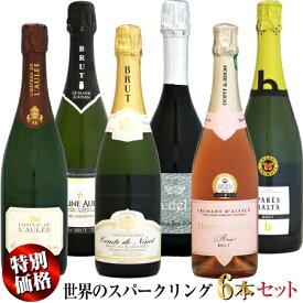 【特別価格】NEW 世界のスパークリングワイン 6本セット (フランス・イタリア・スペイン)