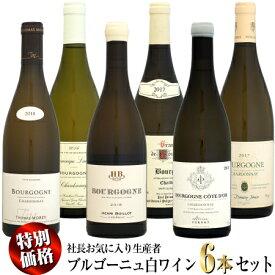 第二弾【家飲み応援・特別価格】社長お気に入り生産者 ブルゴーニュ 白ワイン 6本セット