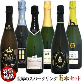 【特別価格】NEW 世界のスパークリングワイン 6本セット (フランス・ドイツ・イタリア・スペイン)