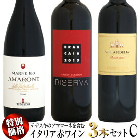 【特別価格】テデスキのアマローネを含む イタリア赤ワイン 3本セットC