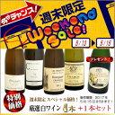 【週末限定!特別価格】厳選 白ワイン4本セット + スパークリングプレゼント!