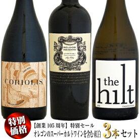 【創業105周年】特別セール 017 オレゴンのスーパーカルトワインを含む 紅白ワイン 3本セット