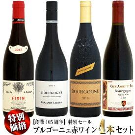 【創業105周年】特別セール 022 ブルゴーニュ 赤ワイン 4本セット (D.L.C.A)