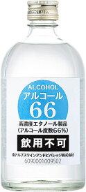 アルコール66 500ml (0.5L) 南アルプスワインアンドビバレッジ (アルコール消毒 除菌)