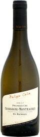 ドメーヌ・フィリップ・コラン シャサーニュ・モンラッシェ 1er アン・ルミリー [2017]750ml (白ワイン)