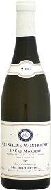 ミシェル・クトー シャサーニュ・モンラッシェ 1er モルジョ ブラン [2014]750ml (白ワイン)