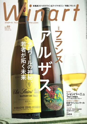 Winart (ワイナート) 89号 (2018年1月号)