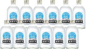 【送料無料】12本セット(1ケース) アルコール66 500ml (0.5L) 南アルプスワインアンドビバレッジ (アルコール消毒 除菌)