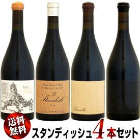 【クール送料無料】4本セット スタンディッシュ・ワイン・カンパニー コレクション [2018]