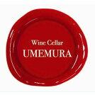 ウメムラ Wine Cellar