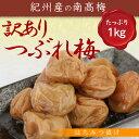 紀州南高梅 はちみつ梅1kg たっぷりお得用 訳あり つぶれ梅 送料無料 但し、北海道、沖縄送料別途¥500 塩分8%