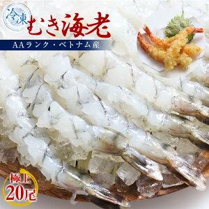 冷凍尾付むき海老 送料無料但し、北海道・沖縄・離島別途送料¥¥500