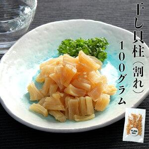 ワケアリ・干し貝柱(割れ)100g