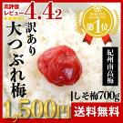 https://image.rakuten.co.jp/umenankouen/cabinet/ef/syouhin/ootubure-shiso700-ka.jpg
