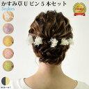 【送料無料】 髪飾り かすみ草 | 花 花飾り 和装 ヘアアクセサリー ヘアーアクセサリー 入学式式 ショート 卒業式 結…