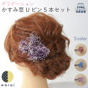 【送料無料】 髪飾り かすみ草 | 花飾り 和装 ヘアアクセサリー ヘアーアクセサリー 卒業式 ショート 入学式 結婚式 …