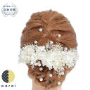 【あす楽】 髪飾り かすみ草 あじさい パール | 成人式 花 紫陽花 花飾り 和装 ヘアアクセサリー ヘアーアクセサリー …