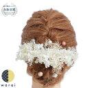 【あす楽】 髪飾り かすみ草 あじさい コットンパール | 成人式 花 紫陽花 花飾り 和装 ヘアアクセサリー ヘアーアク…