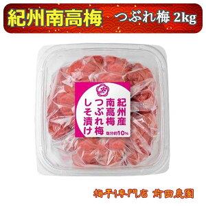 前田農園 紀州南高梅つぶれ梅 しそ味2kg(1kgx2個)
