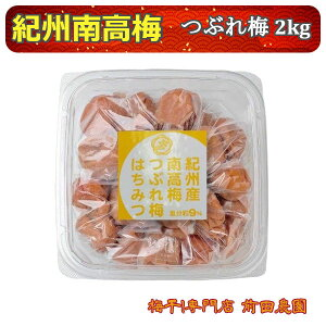 前田農園 紀州南高梅つぶれ梅 はちみつ味2kg(1kgx2個)