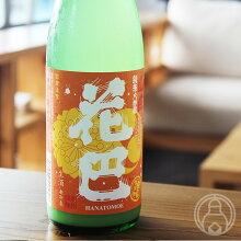 花巴HANATOMOEスプラッシュ720ml【美吉野醸造/奈良県】【要冷蔵】【開栓注意】【日本酒】