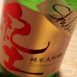 紀土Shibata's純米大吟醸befresh720ml【平和酒造/和歌山県】【要冷蔵】【日本酒】