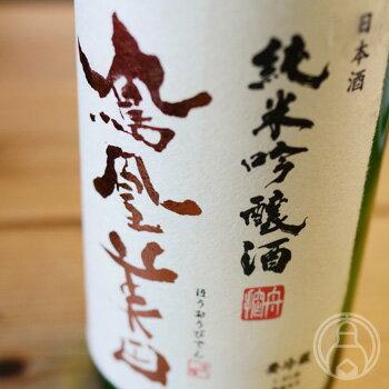 鳳凰美田 純米吟醸酒 720ml【小林酒造/栃木県】【要冷蔵】【日本酒】
