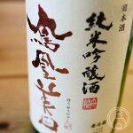 鳳凰美田純米吟醸酒720ml【小林酒造/栃木県】【要冷蔵】【日本酒】